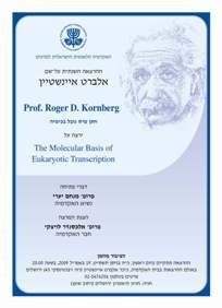 The Annual Albert Einstein<BR>Memorial Lecture