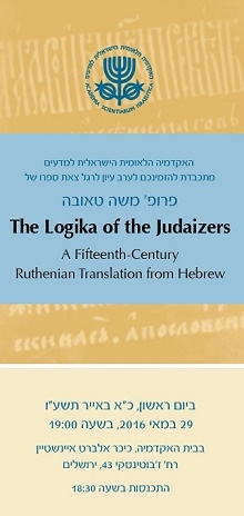 Book Launch (in Hebrew) | The Logika of the Judaizers: A Fifteenth-Century Ruthenian Translation from Hebrew, by Prof. Moshe Taube