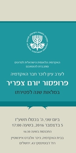A conference in memory of Prof. Yoram Tsafrir (in Hebrew)