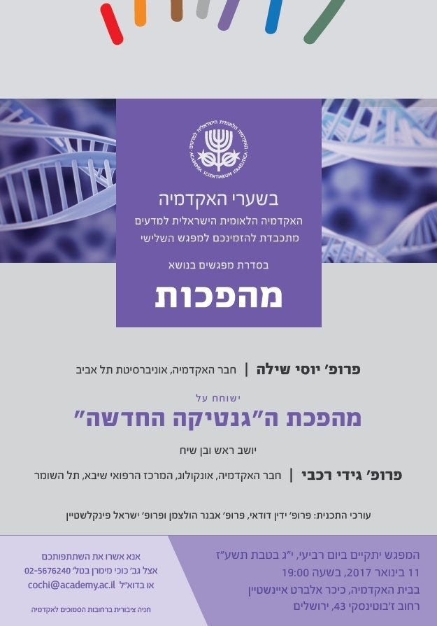 "BESHA'ARE HA'AKADEMIYA | Revolutions – Session 3: The ""New Genetics"" Revolution (in Hebrew)"