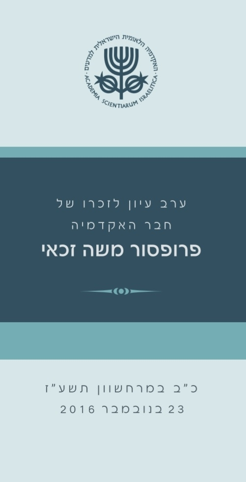 A conference in memory of Prof. Moshe Zakai (in Hebrew)