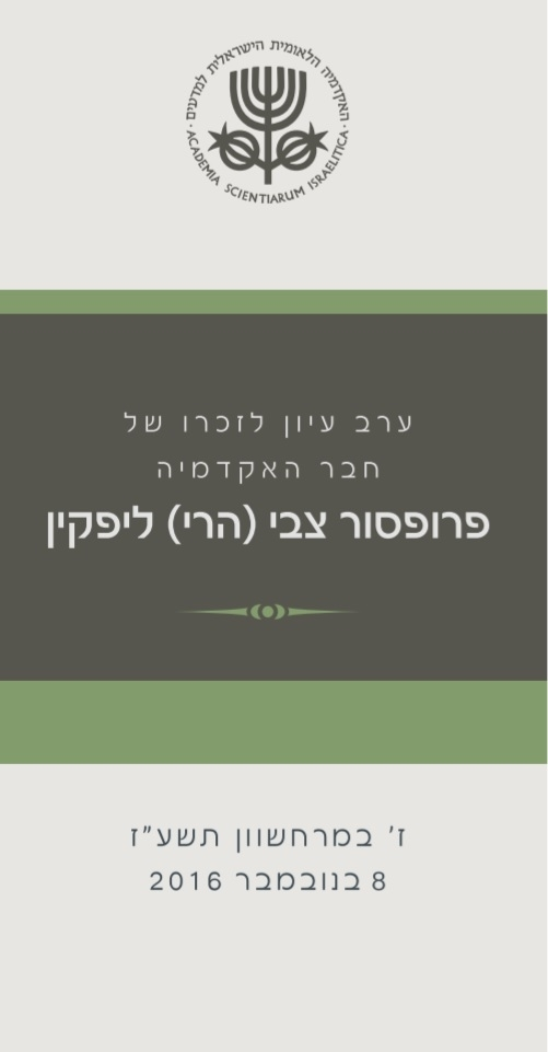 A conference in memory of Prof. Zvi (Harry) Lipkin (in Hebrew)