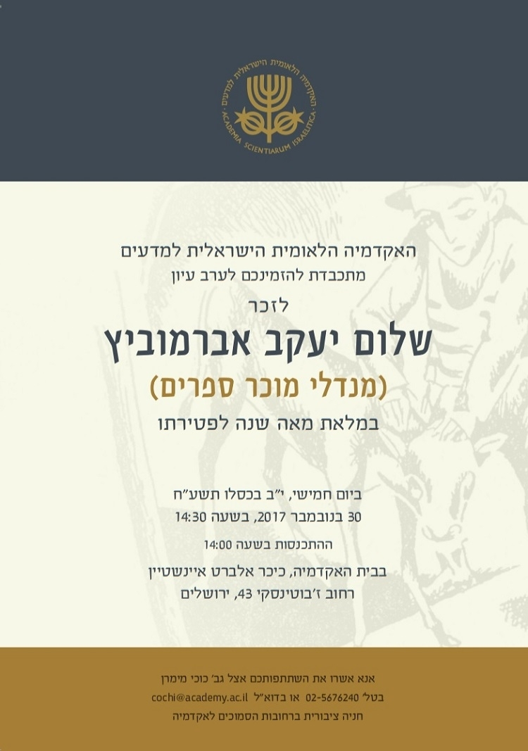 conference marking the centennial of the death of Sholem Yankev Abramovich (Mendele Mocher Sforim)
