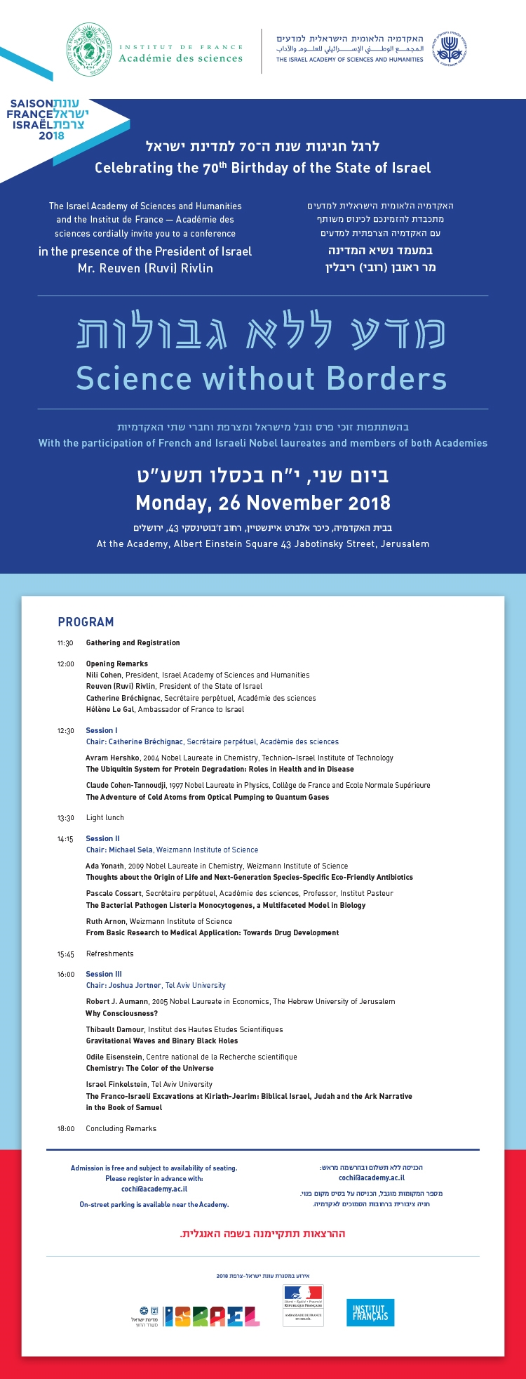 """Science without Borders"" - A joint conference by the Israel Academy and the Institut de France, Academie des Sciences, celebrating the 70th birthday of the State of Israel"